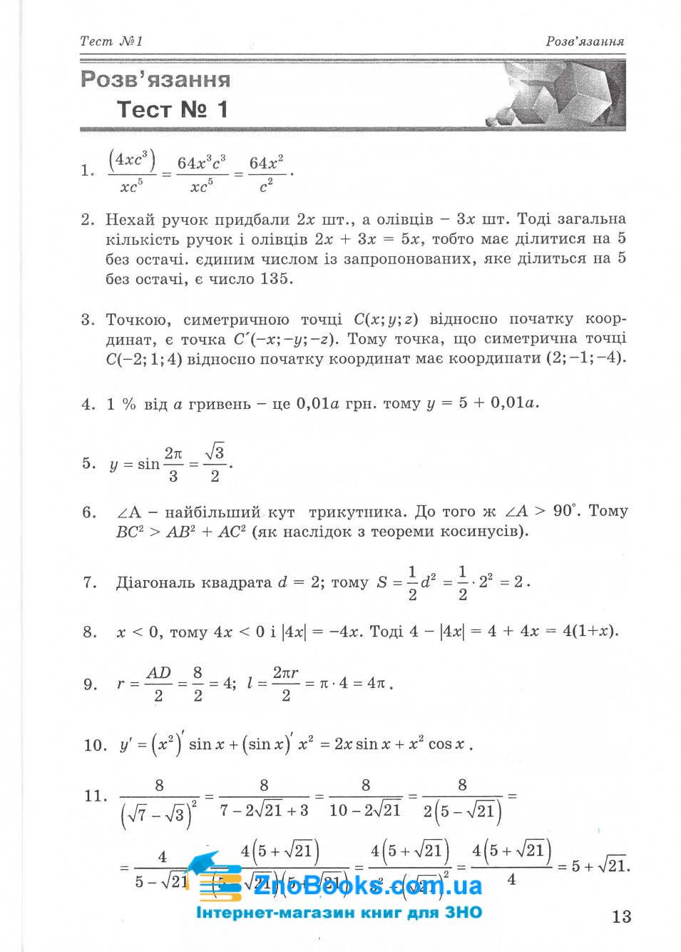 Математика : Довідник + тести та 20 варіантів тестів у форматі ЗНО 2022 : Істер О. Абетка. купити 14