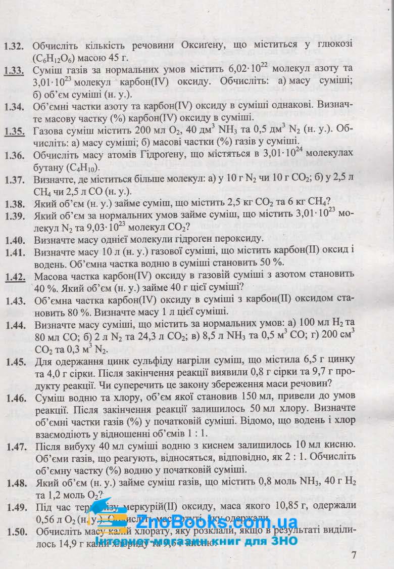 Збірник задач. Хімія : Березан О. Підручники і посібники. купити 7