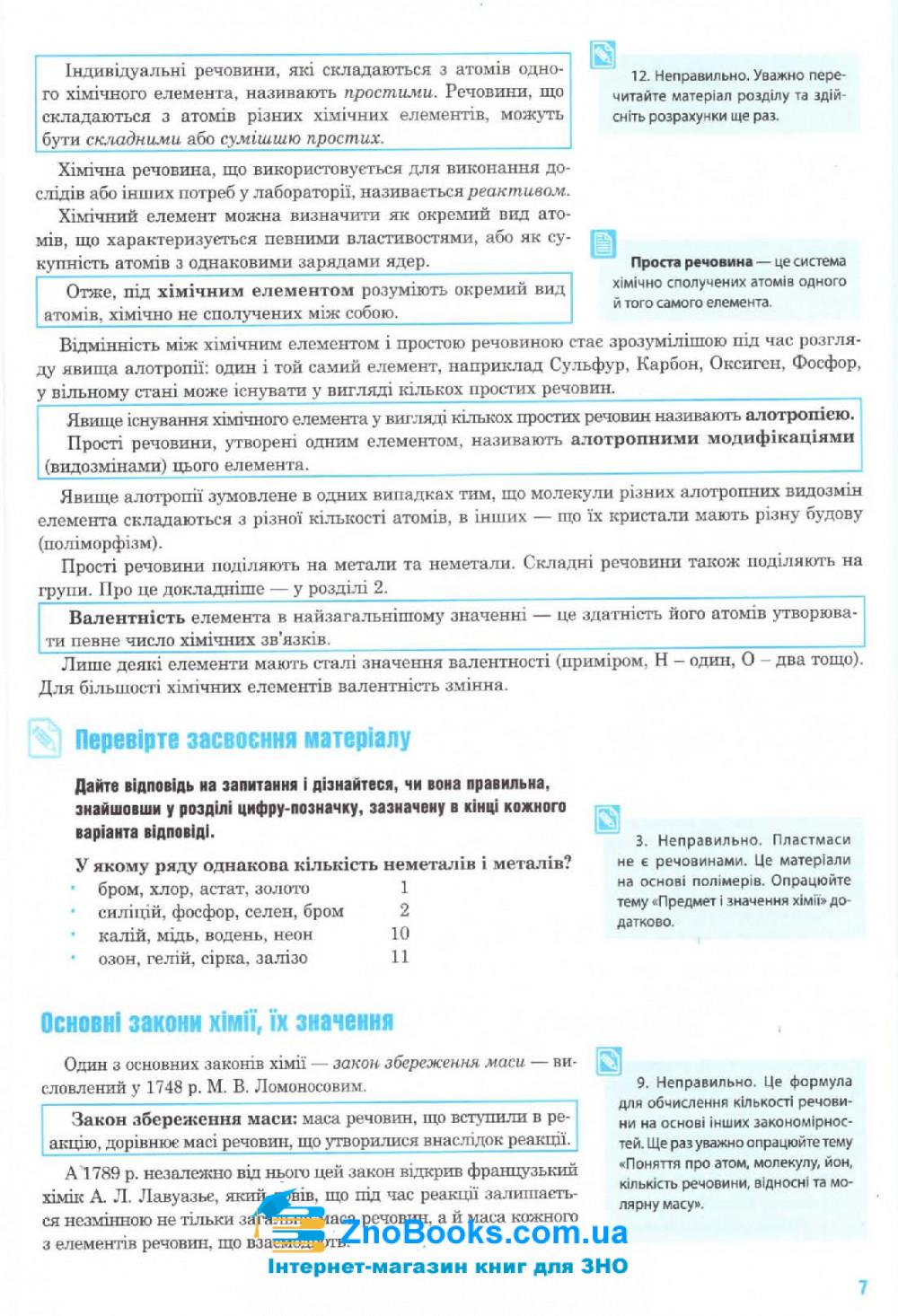 Хімія ЗНО 2020. (Прибора Н.) Комплексне видання для підготовки : Освіта купити 6