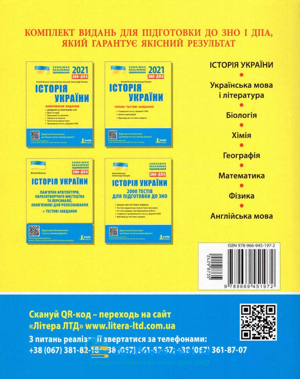 Історія України 2000 тестів до ЗНО : Власов В. Літера. купити 11