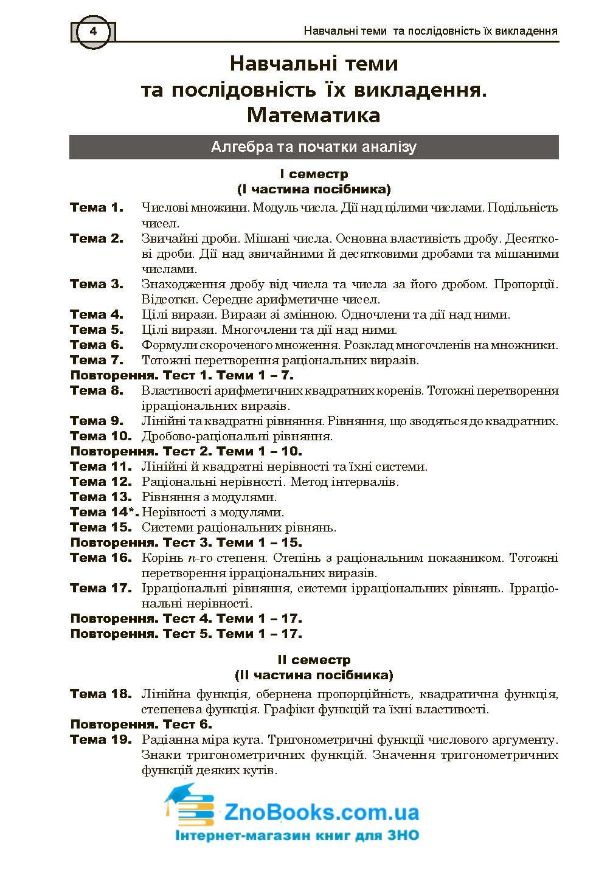 Математика ЗНО тестові завдання . Частина ІІ - алгебра і початки аналізу : Клочко І. купити 4