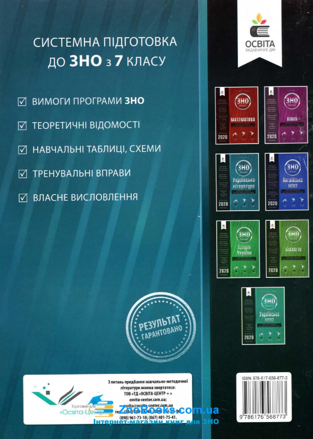 ЗНО 2022 Комплексне видання Українська література : Олексієнко Л. Освіта купити 15