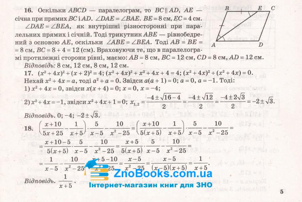 Відповіді ДПА 2021 9 клас математика : Бевз В. Освіта Купити 5