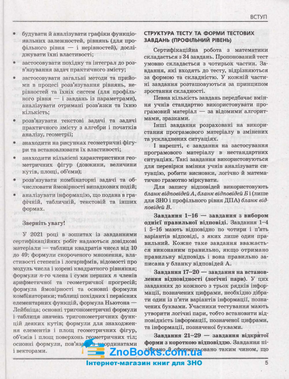 ЗНО 2021 Математика. Комплексне видання + ДПА : Гальперіна А., Забєлишинська М. Літера. купити 5