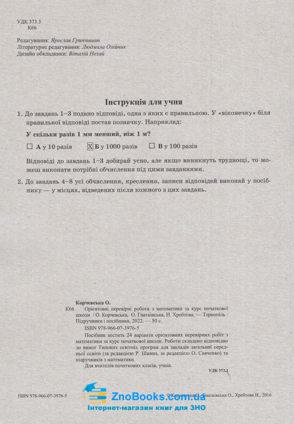 ДПА 4 клас 2022 Математика. Орієнтовні перевірні роботи : Корчевська О. Підручники і посібники. 1
