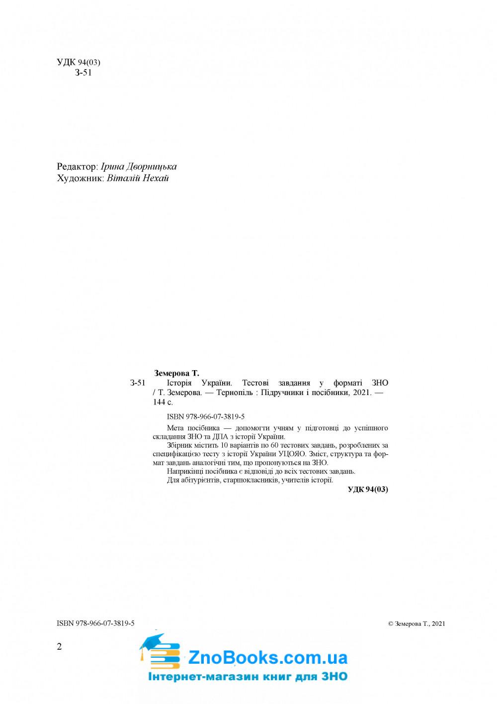 Історія України. Тестові завдання у форматі ЗНО 2021 : Земерова Т. Підручники і посібники купити 2