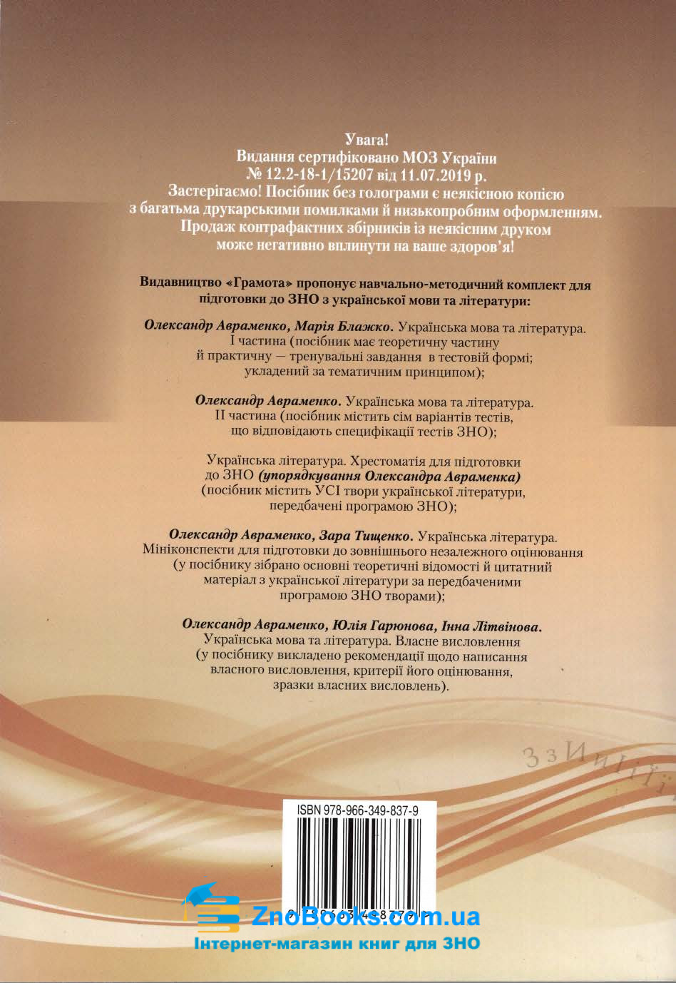 ЗНО 2021 Авраменко Хрестоматія. Українська література : Грамота купити 13