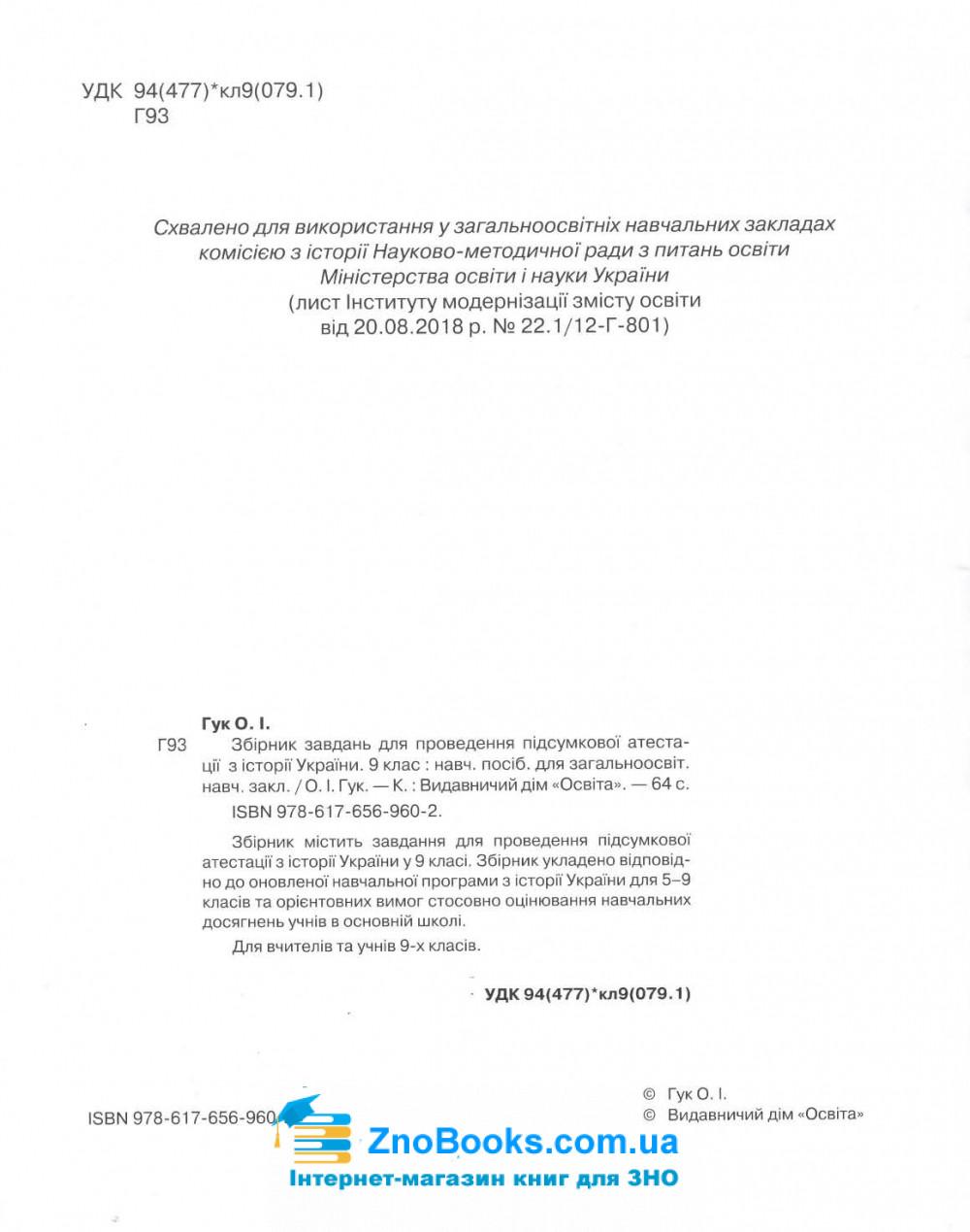 Гук О. ДПА 2021 Історія України 9 клас. Збірник завдань. Освіта купити 1