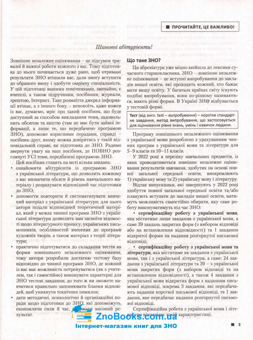 ЗНО 2022 Українська література. Комплексне видання :  Радченко І.  Літера. купити 3