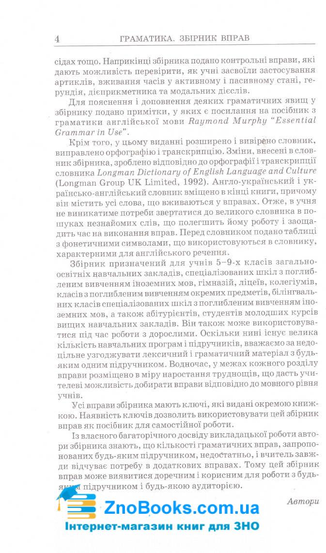 Граматика з англійської мови. Збірник вправ : Голіцинський Ю. Арій. купити  4