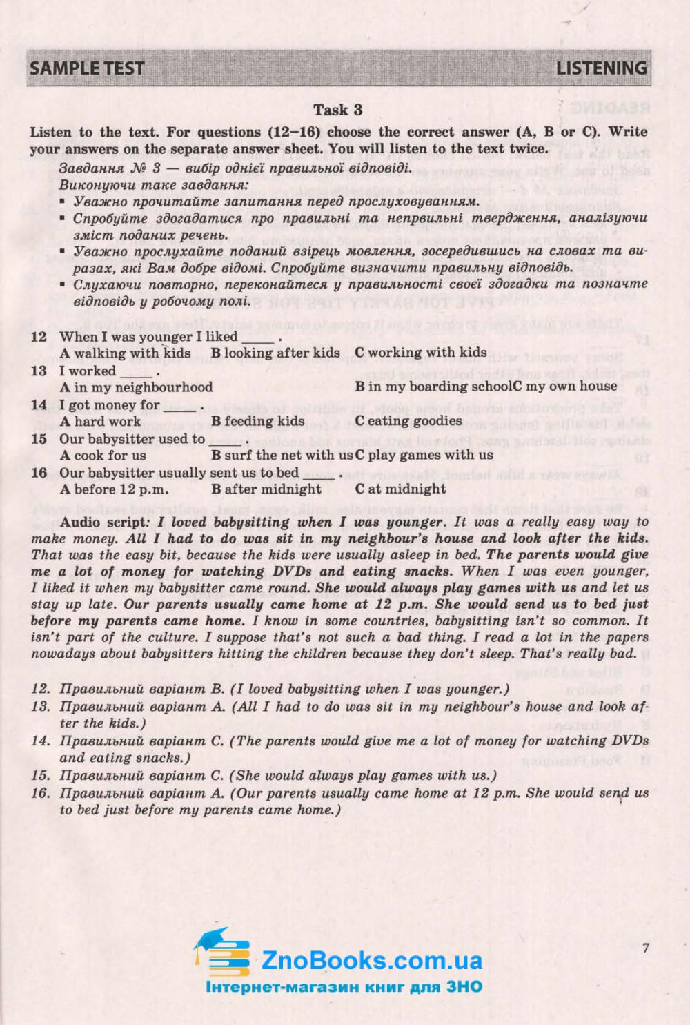Англійська мова ЗНО 2021. Тренажер для підготовки: Євчук О., Доценко І. Підручники і посібники. купити 7