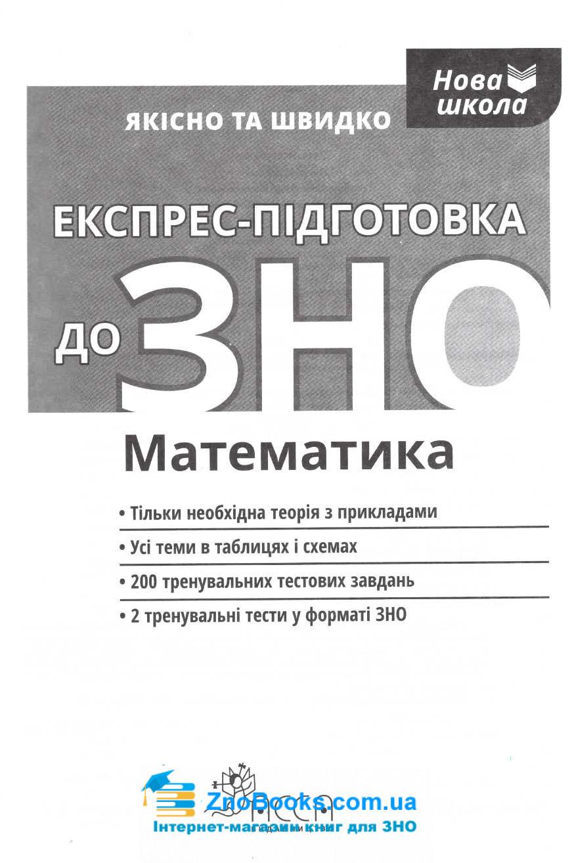 Експрес-підготовка до ЗНО. Математика : Роганін О., Виноградова Т. Асса. купити 1