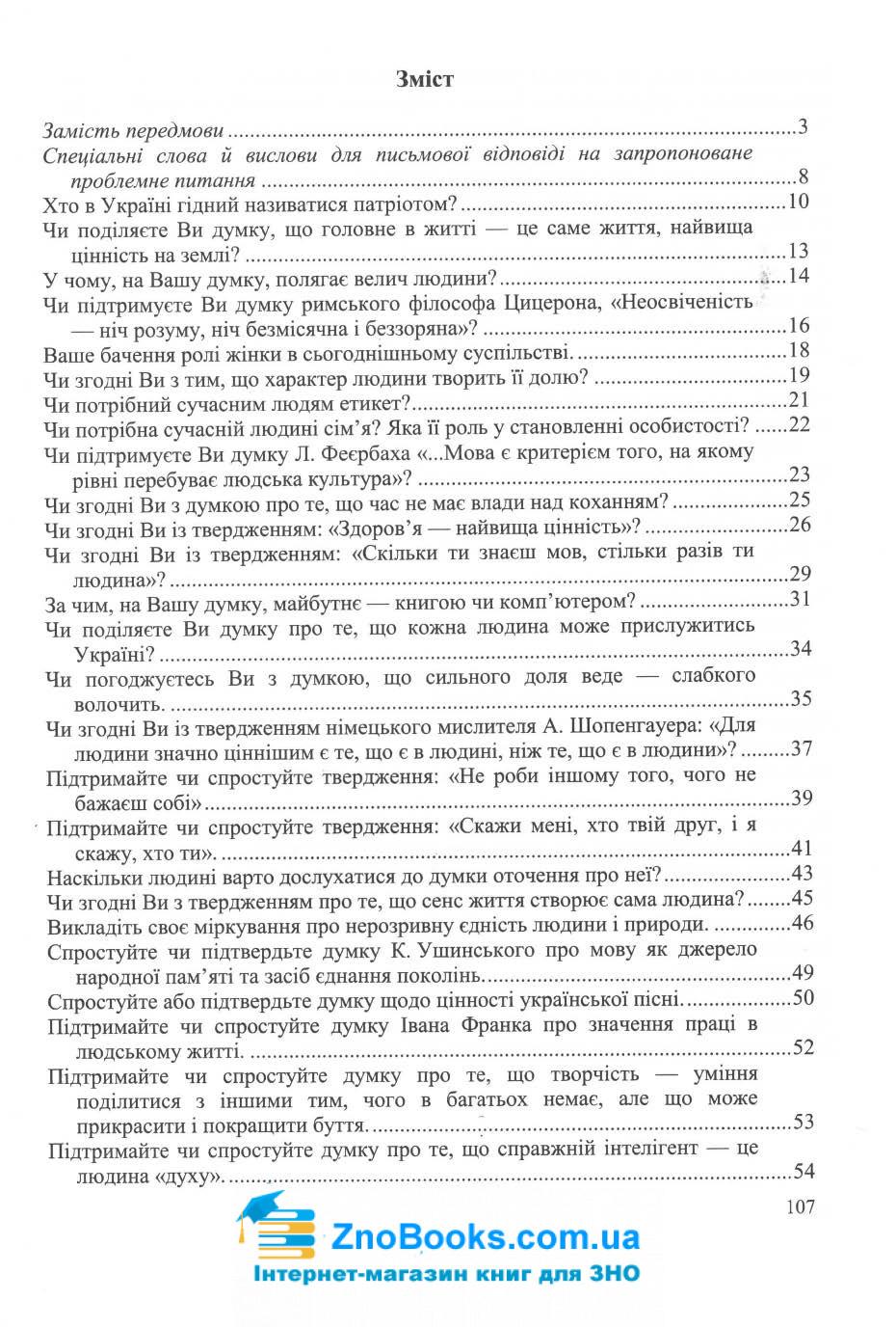 Завдання відкритої форми з розгорнутою письмовою відповіддю. Українська мова ЗНО 2021 : Готевич С. 9