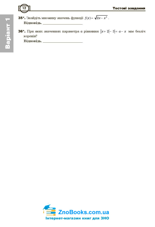 Математика ЗНО тестові завдання . Частина ІІ - алгебра і початки аналізу : Клочко І. купити 12