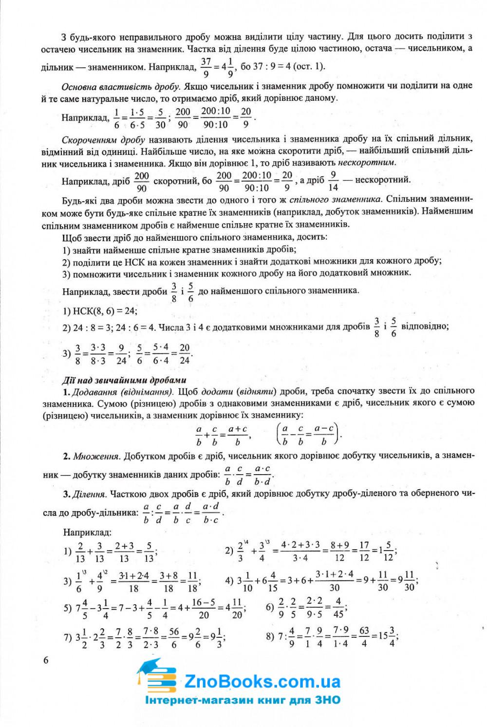 ЗНО 2021 Математика. Комплексне видання :  профільний рівень та стандарту. Капіносов А. Тернопіль купити 6