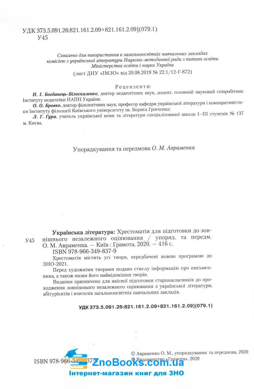 ЗНО 2021 Авраменко Хрестоматія. Українська література : Грамота купити 2