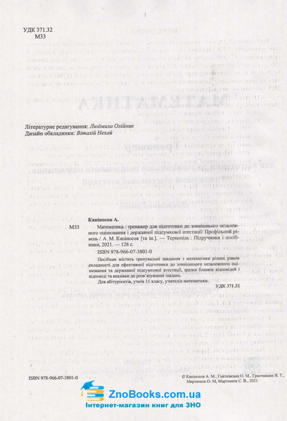 Математика ЗНО 2021 рівень стандарту та профільний. Комплексне видання + Тренажер /КОМПЛЕКТ/ : Капіносов А. Підручники і посібники. 10