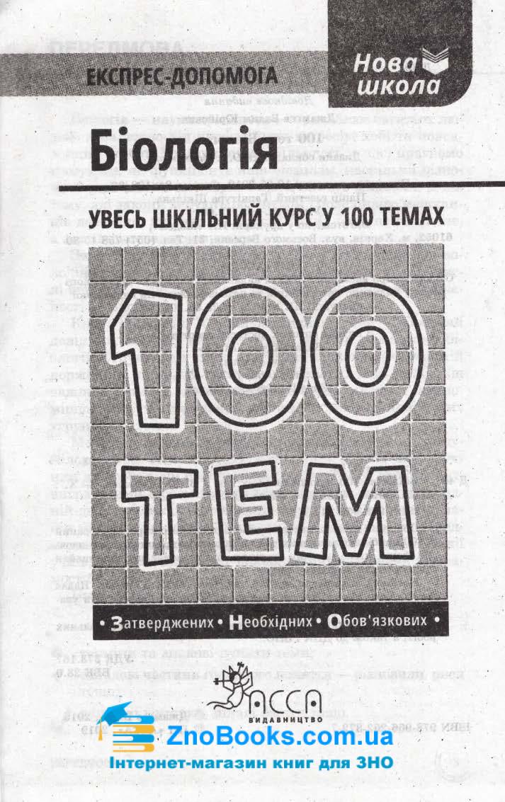 Біологія 100 тем. Довідник. Експрес-допомога до  ЗНО : Джамєєв В. Асса. купити 1