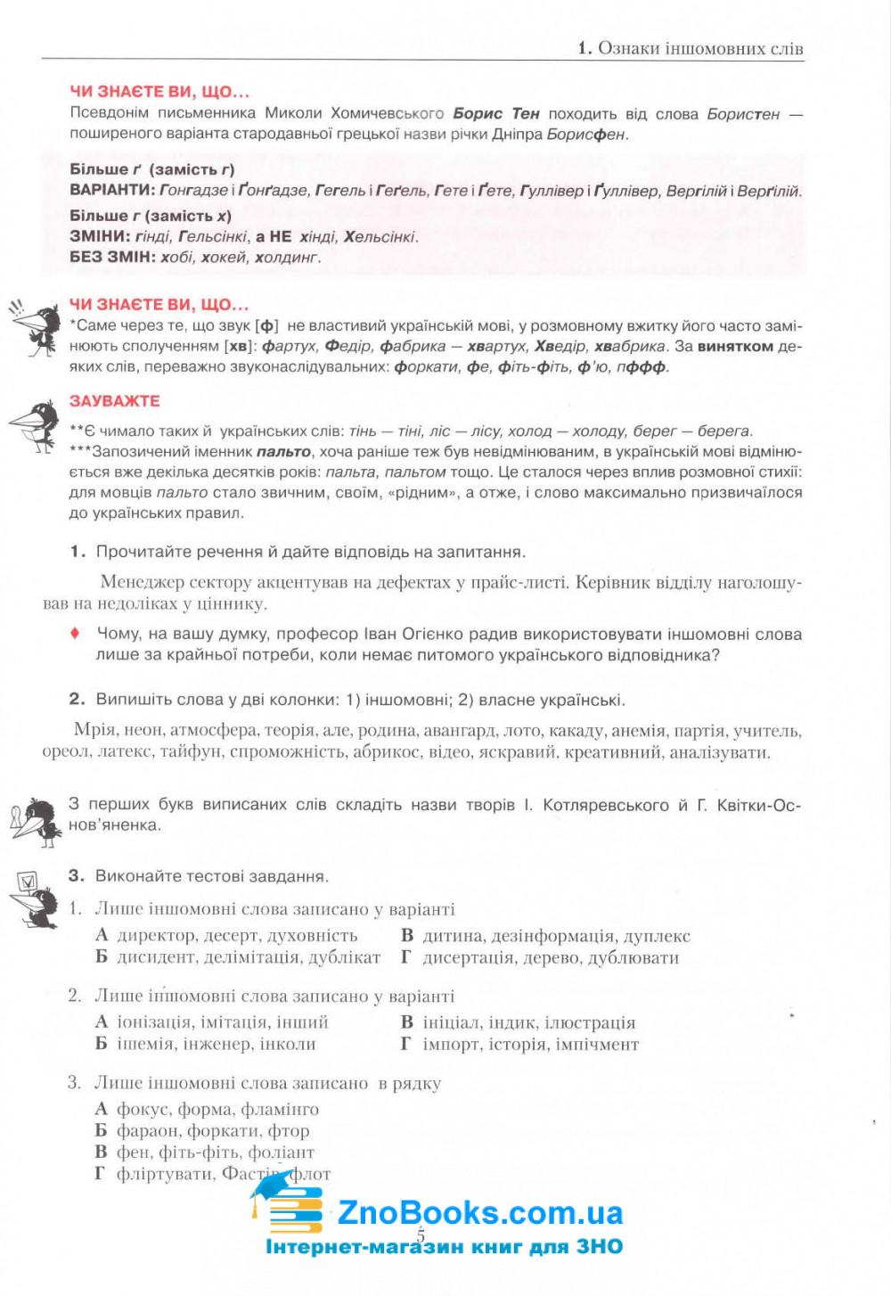 Авраменко О. Правопис з української мови у таблицях, тестові завдання : нове видання 3. Грамота 5