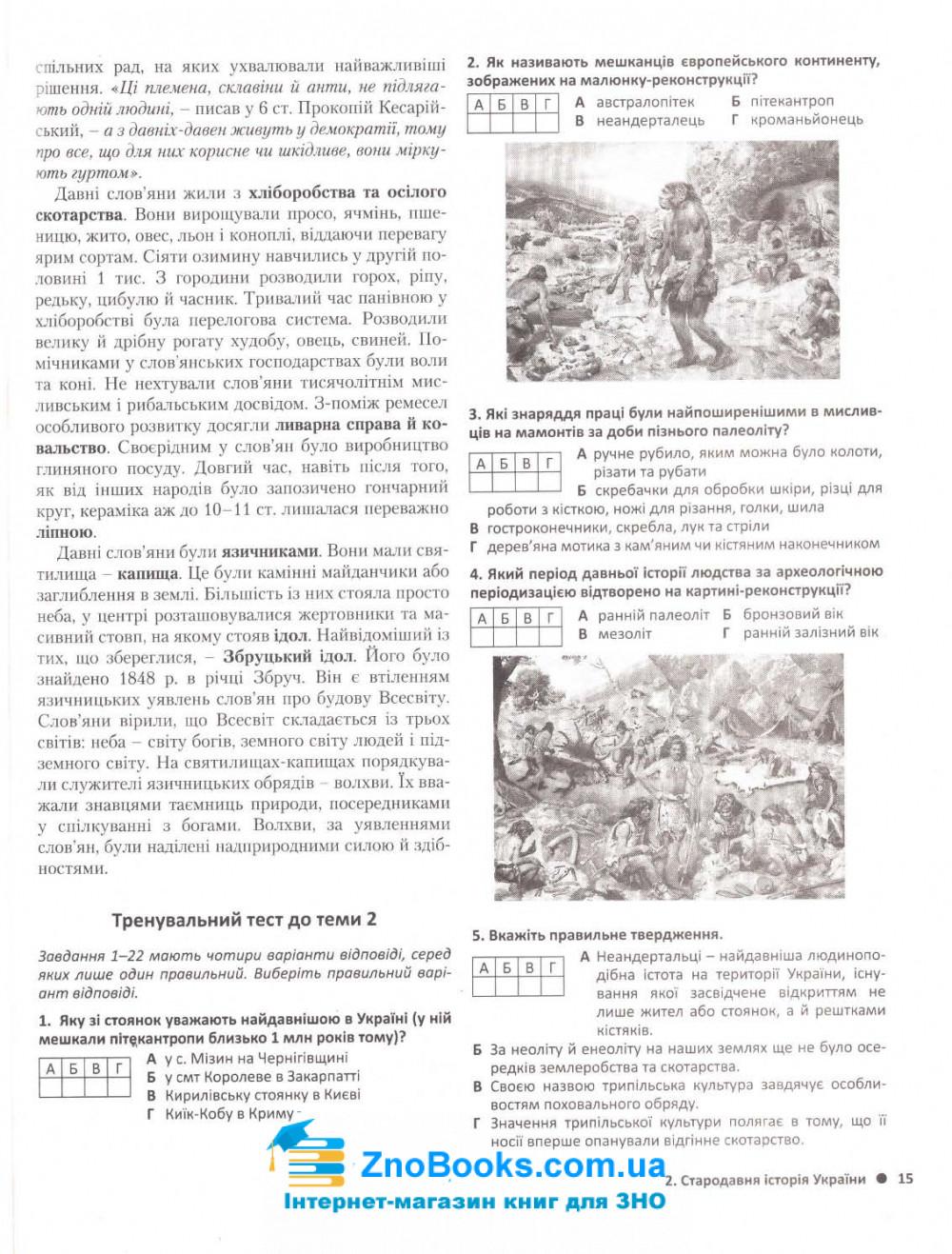 ЗНО 2022 Історія України. Комплексне видання: Власов В.  Літера. купити 8