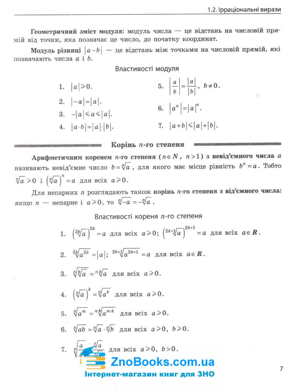 ЗНО 2022 математика в тестах. Частина 2 : Захарійченко Ю. Ранок. купити 7