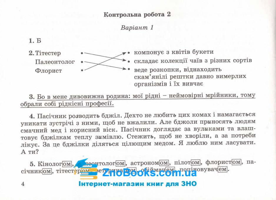 Відповіді до ДПА 2021 4 клас  Математика, українська мова (Пархоменко Н., Науменко В.) Генеза купити 5