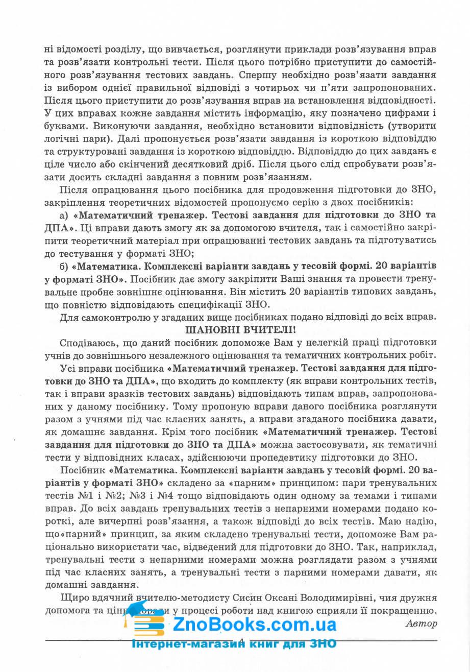Математика ЗНО 2021. Комплексне видання : профільний рівень стандарту. Істер О. 5