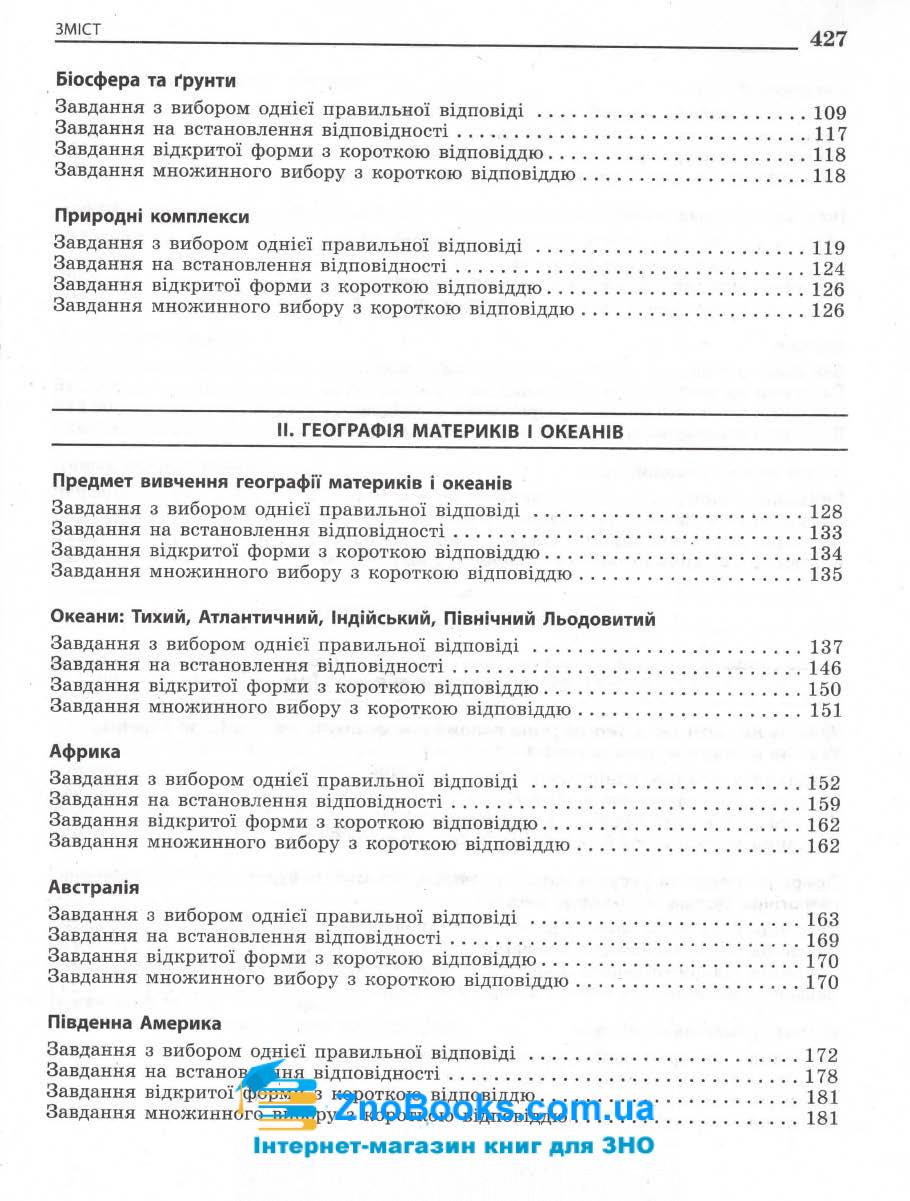 ЗНО 2021 Географія. Енциклопедія тестових завдань : Довгань Г., Стадник О. Ранок. купити 10