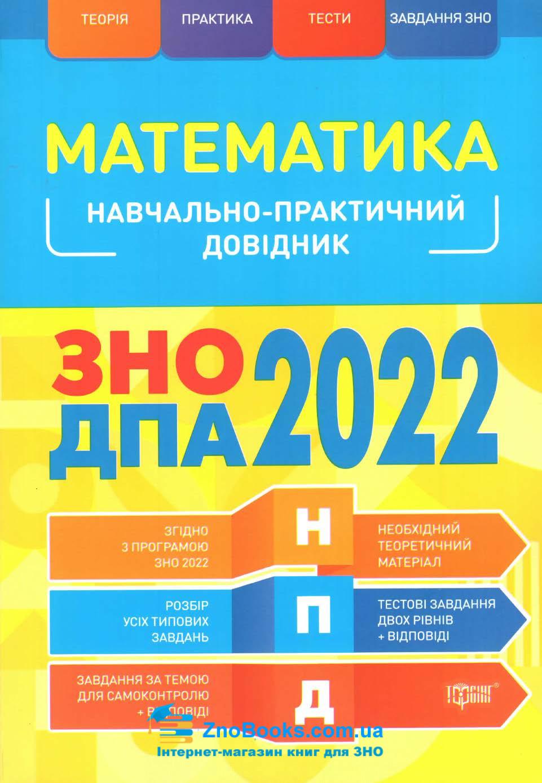 Математика ЗНО і ДПА 2022. Навчально-практичний довідник : Каплун О. Торсінг. купити 0