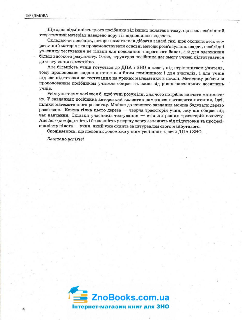 2000 тестів математика ЗНО 2022. Рівень стандарту та профільний : Захарійченко Ю. та ін. Видавництво Літера. купити 2