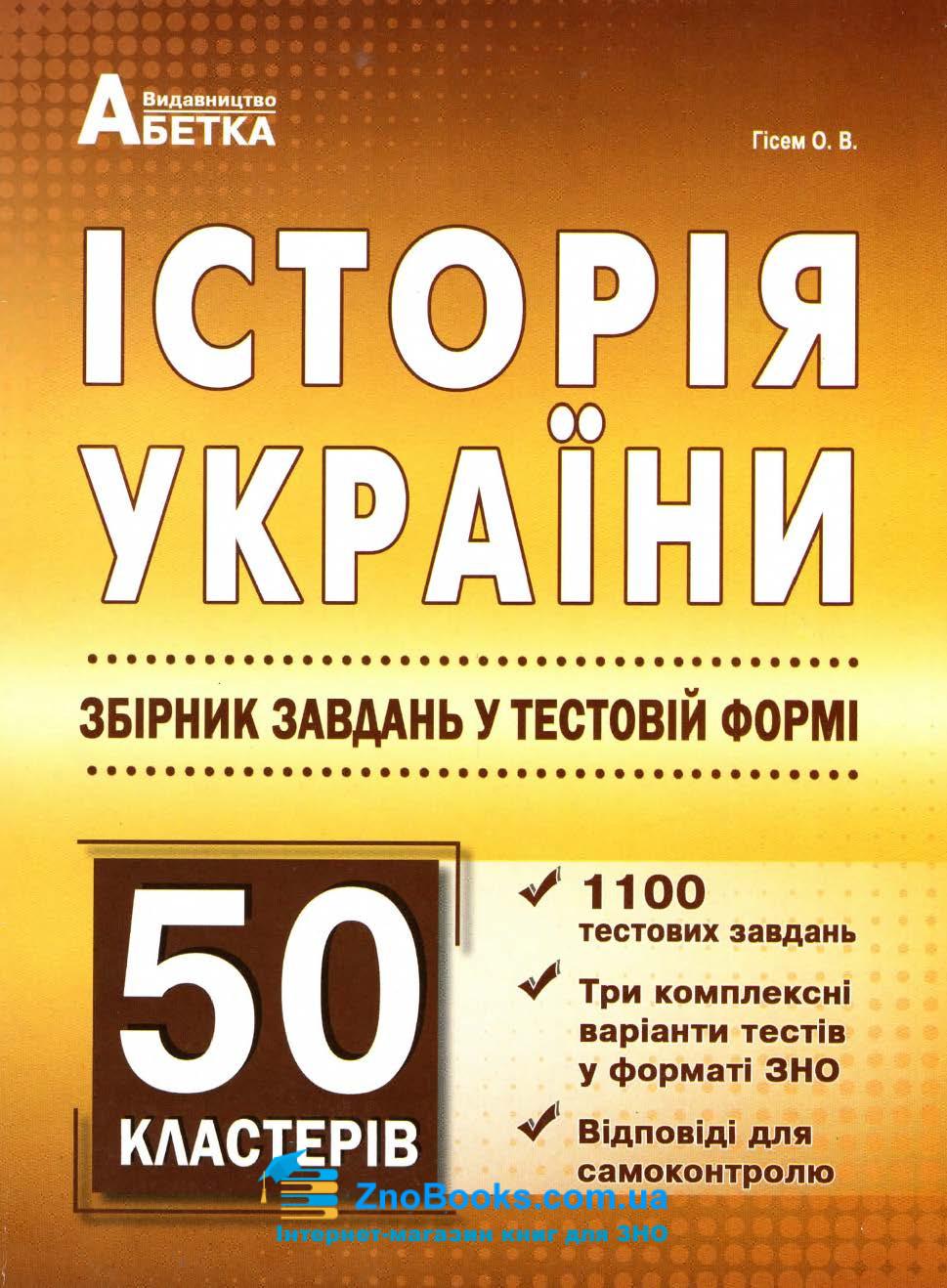 1100 тестів Історія України ЗНО 2021. Збірник  + кластери : Гісем О. Абетка. купити 0