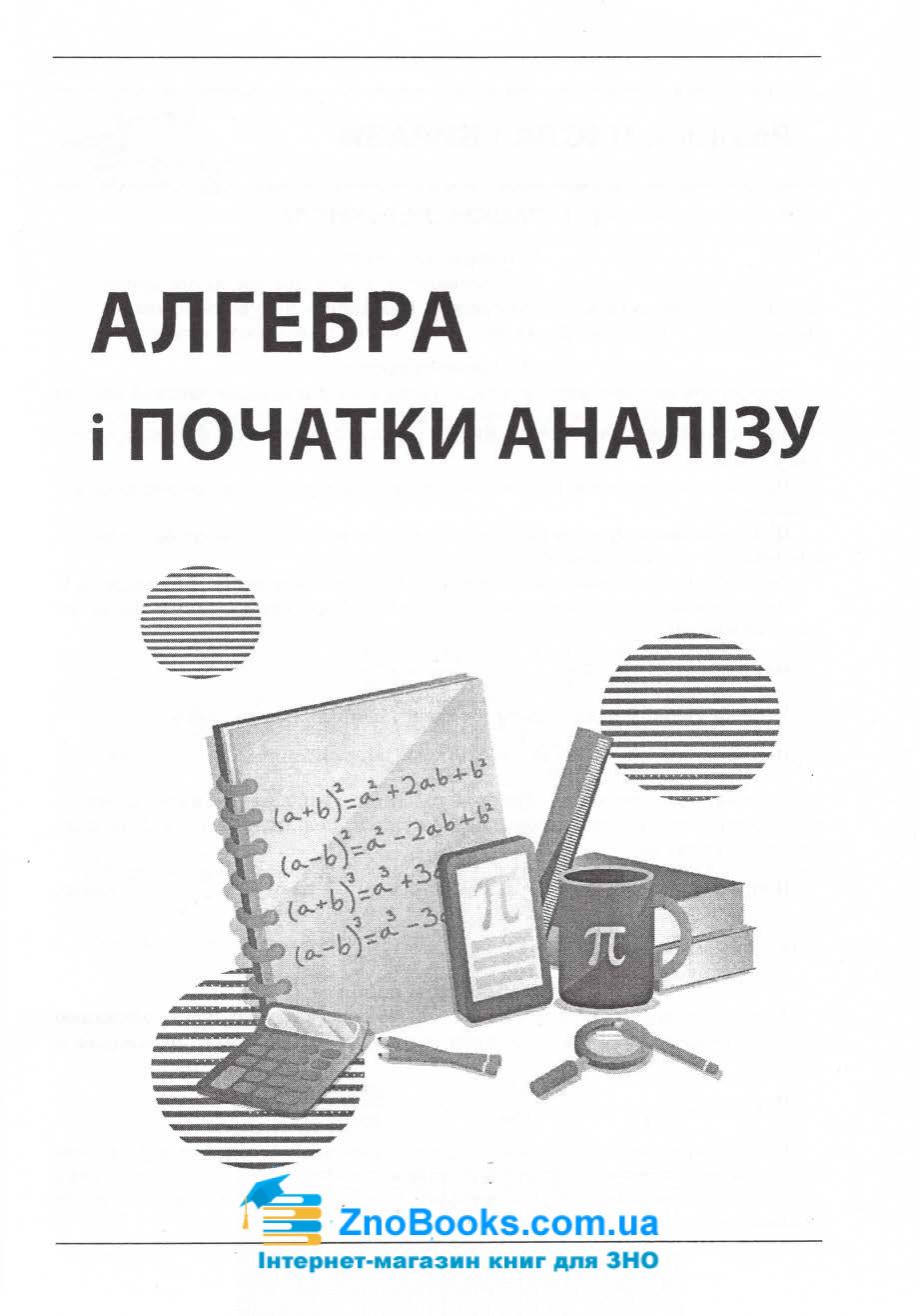 Математика ЗНО 2021. Комплексне видання : профільний рівень стандарту. Істер О. 6
