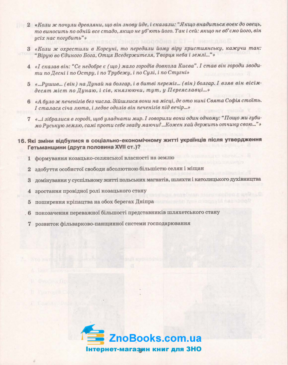 Гук О. ДПА 2021 Історія України 9 клас. Збірник завдань. Освіта купити 8