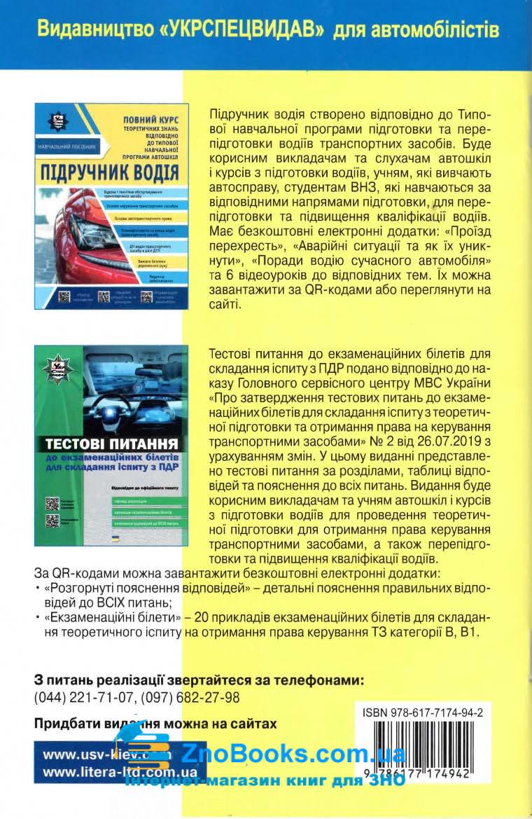 Правила дорожнього руху 2021 : відповідає офіційному тексту 9
