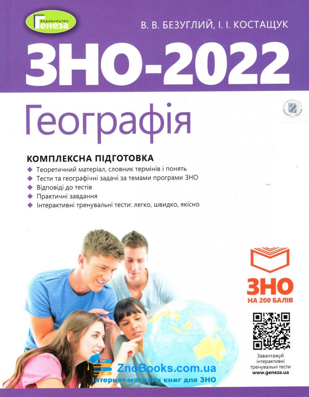 Географія ЗНО 2022. Комплексна підготовка + онлайн тренування : Безуглий В. Костащук І. Генеза. купити 0