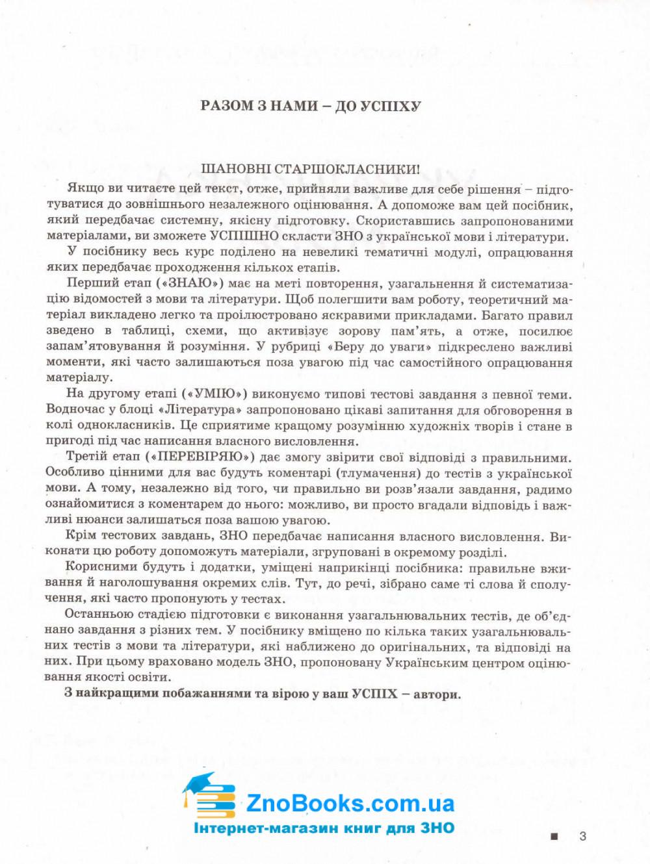 ЗНО 2022  Українська мова та література. Повний курс + Типові тестові /КОМПЛЕКТ/ : Заболотний О. Літера. 3