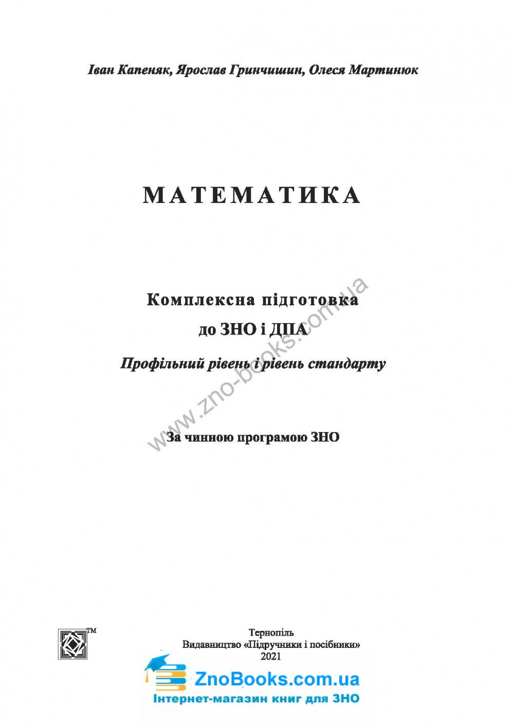 ЗНО 2022 Математика. Комплексне видання : Капеняк І., Гринчишин Я., Мартинюк О. Підручники і посібники 1