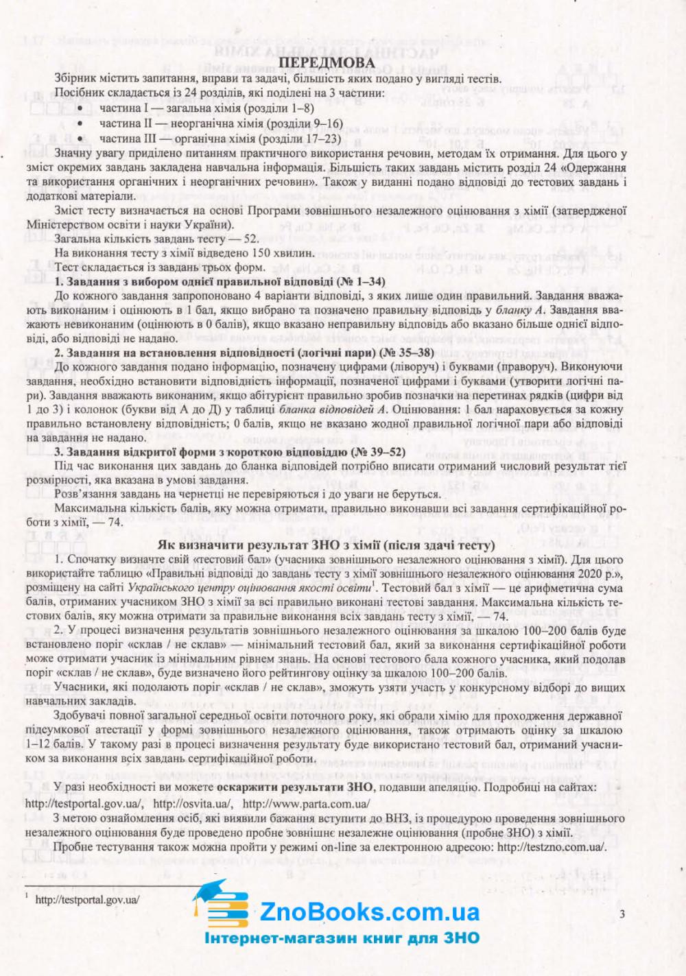 ЗНО 2020 Хімія. Збірник тестів : Березан О. Підручники і посібники. купити 3