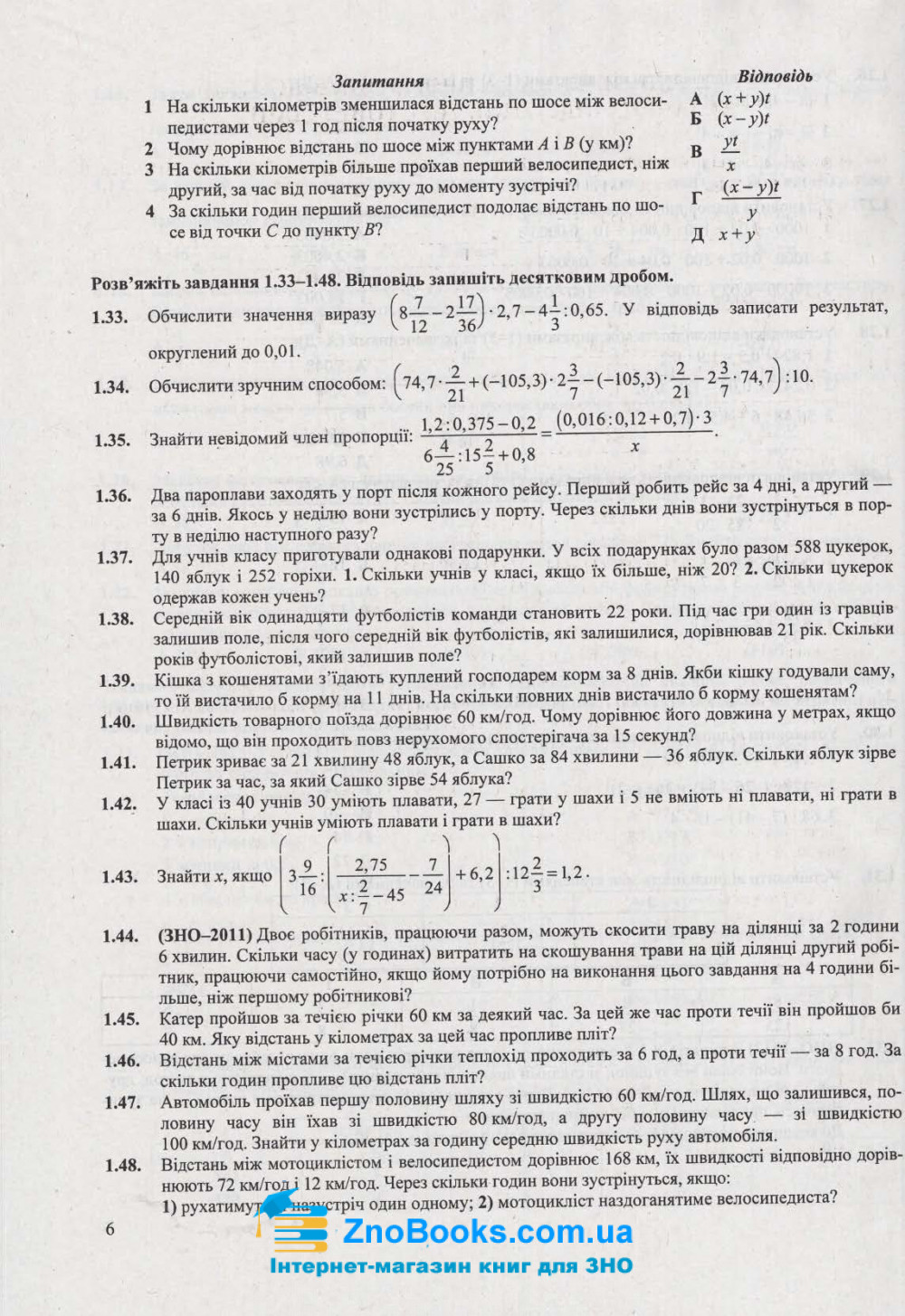 ЗНО 2021 Математика. Збірник тестів : Капіносов А. Підручники і посібники. купити  6