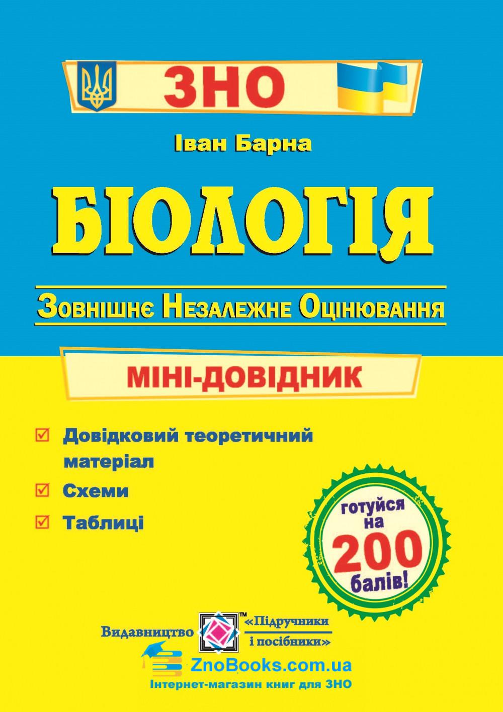 ЗНО Біологія. Міні-довідник : Барна І. Підручники і посібники. купити 0