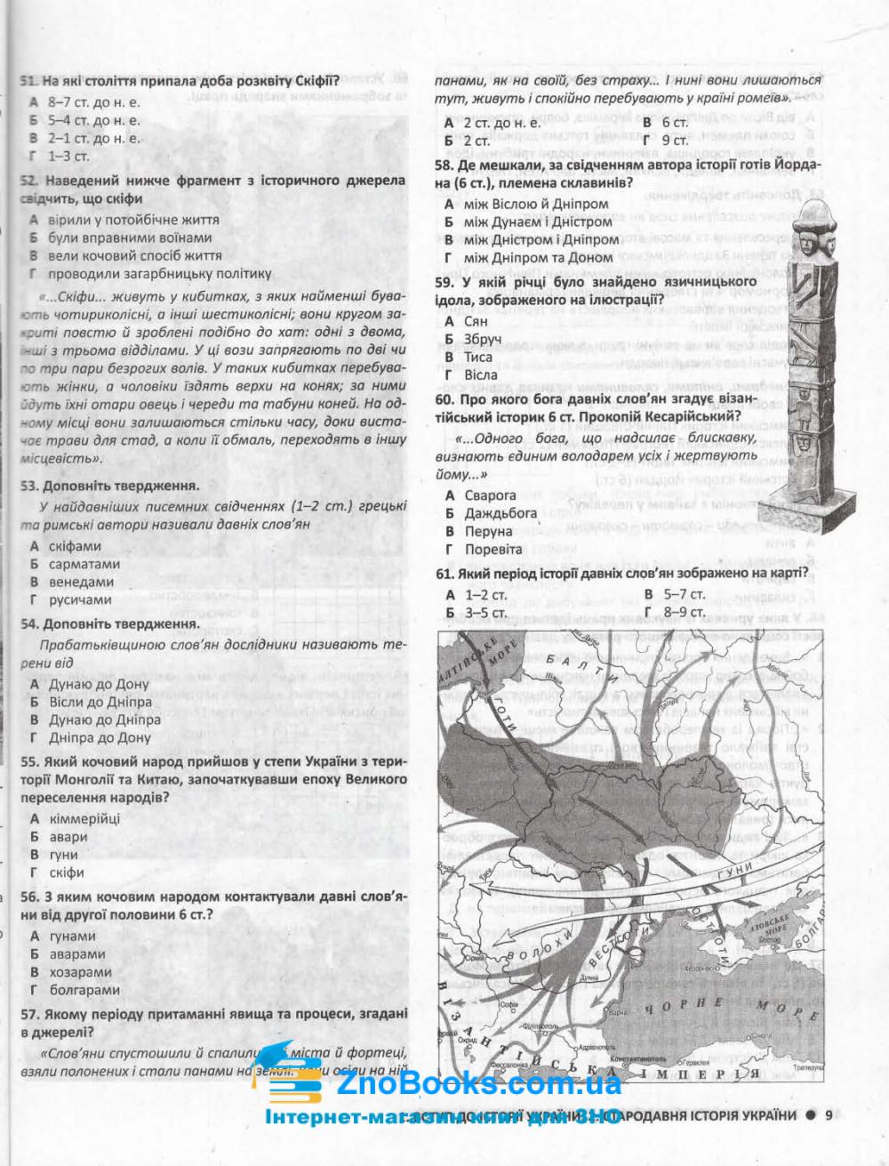 Історія України 2000 тестів до ЗНО : Власов В. Літера. купити 8