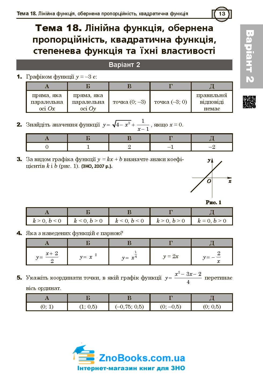 Математика ЗНО тестові завдання . Частина ІІ - алгебра і початки аналізу : Клочко І. купити 13