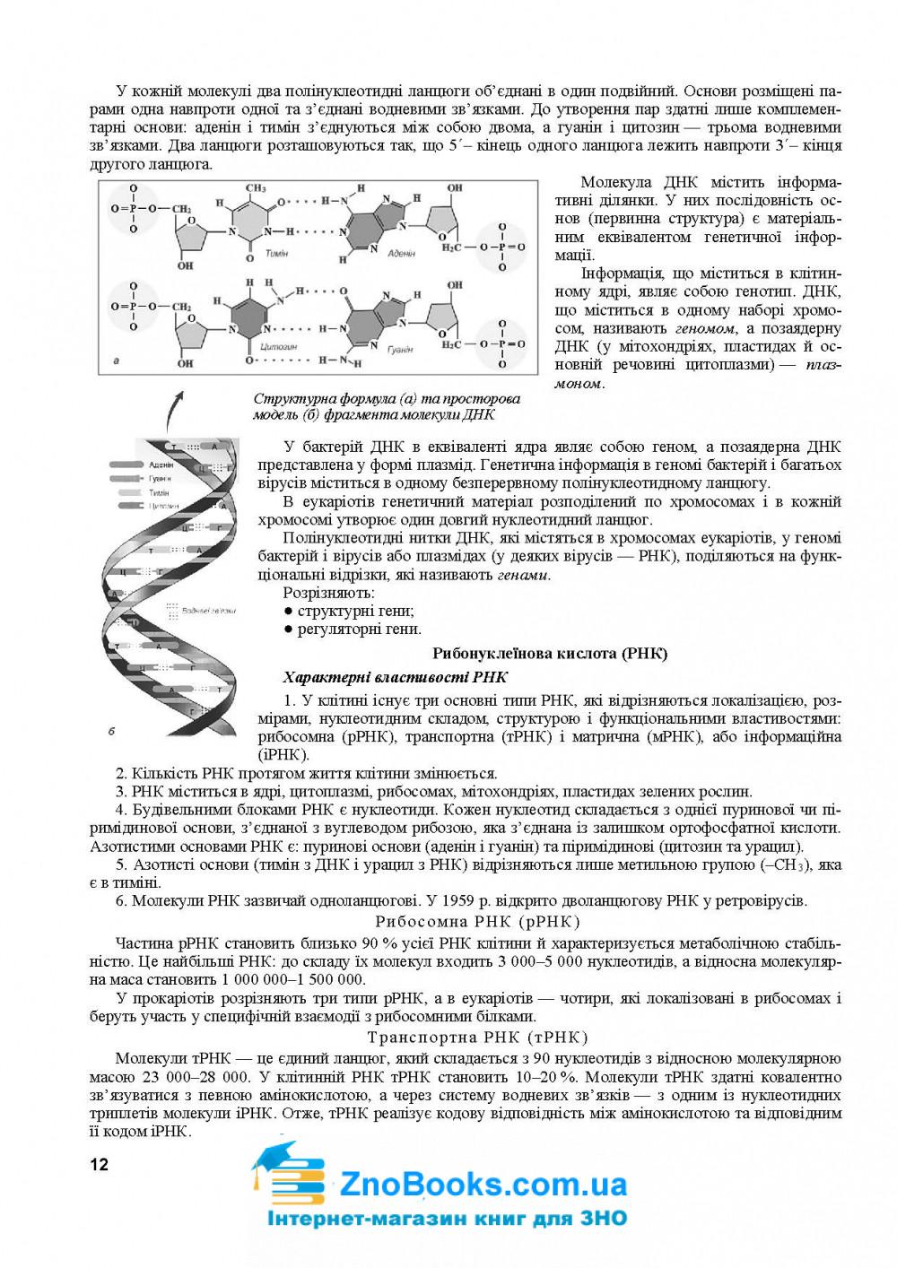 Біологія в таблицях і схемах до ЗНО 2021 : Барна І. Підручники і посібники 9