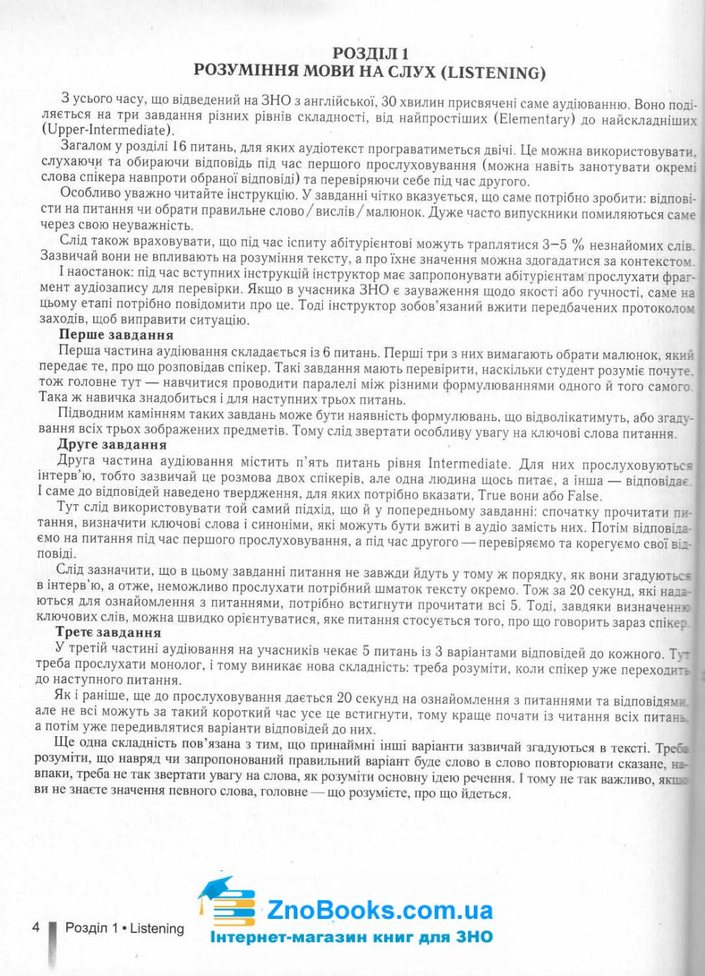 Англійська мова ЗНО 2022. Комплексна підготовка + інтерактивні тести : Куриш С. Заяц В. Генеза. купити 4