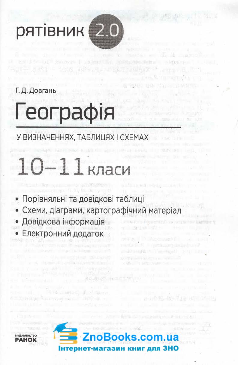Соціально-економічна географія світу у визначеннях, таблицях і схемах. 10—11 класи. Серiя