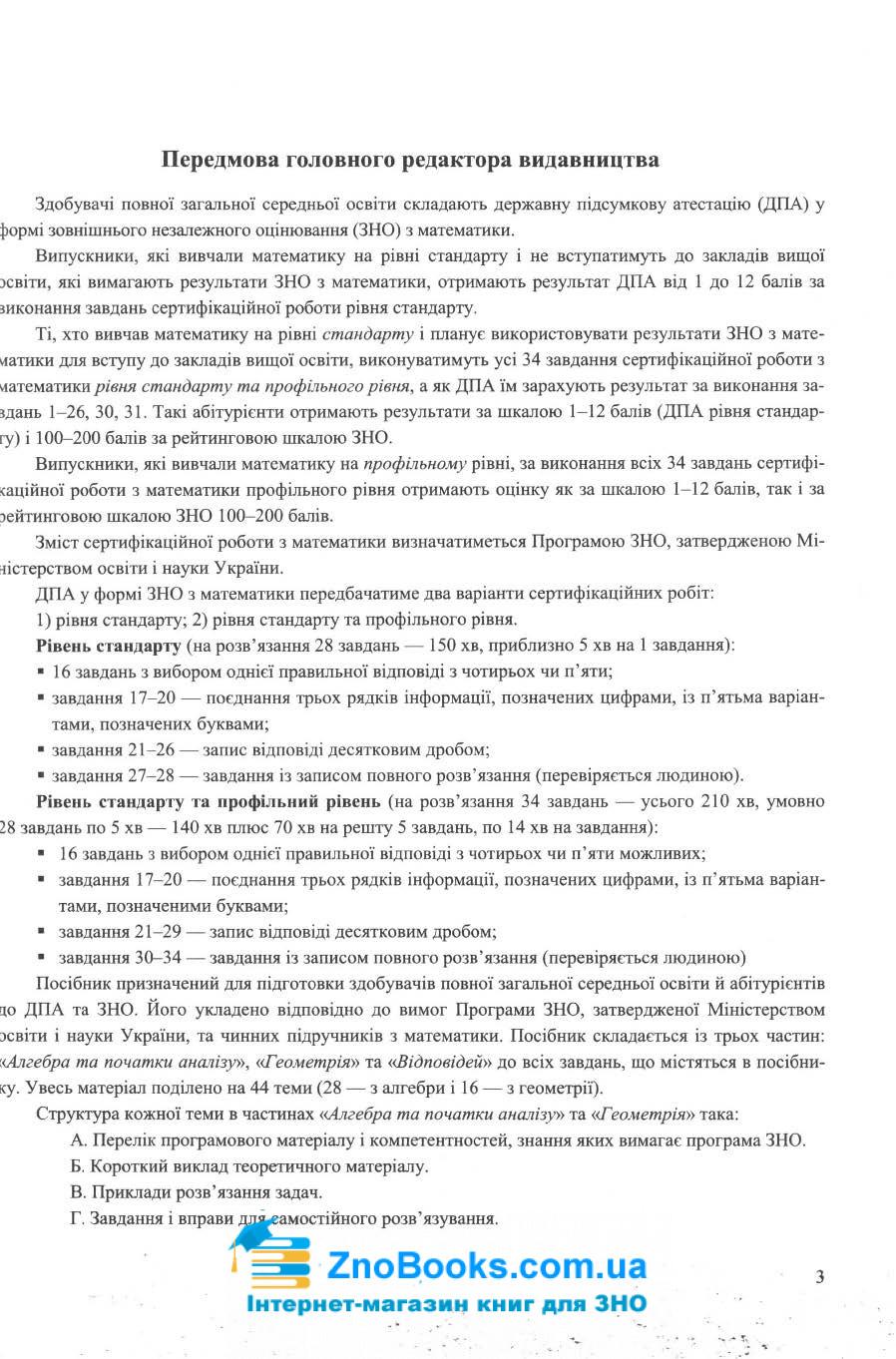Математика. Довідник ЗНО 2022 : Капіносов А.  Підручники і посібники. купити 3