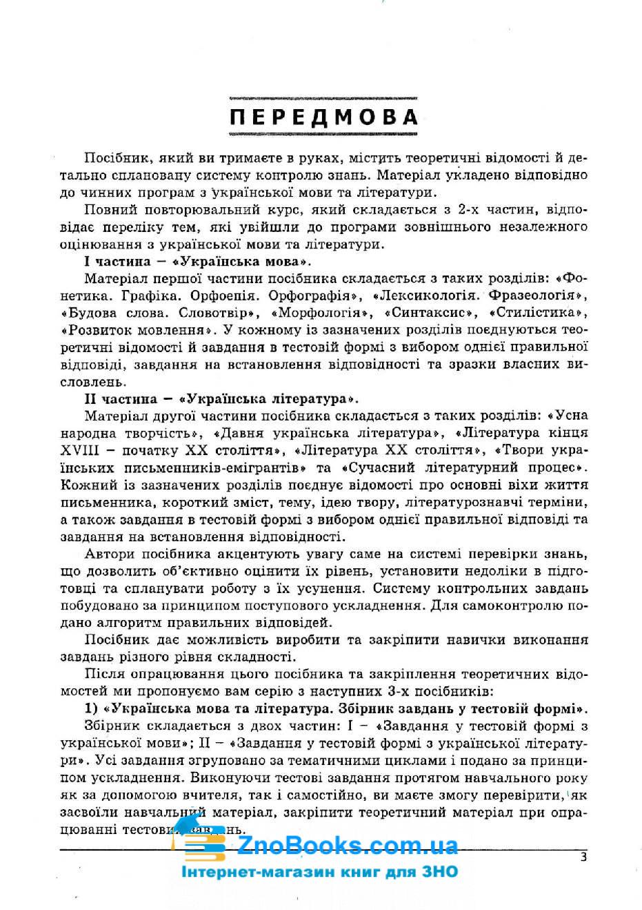 Українська мова та література ЗНО 2020. Довідник + тести : Куриліна О. Абетка. купити 3