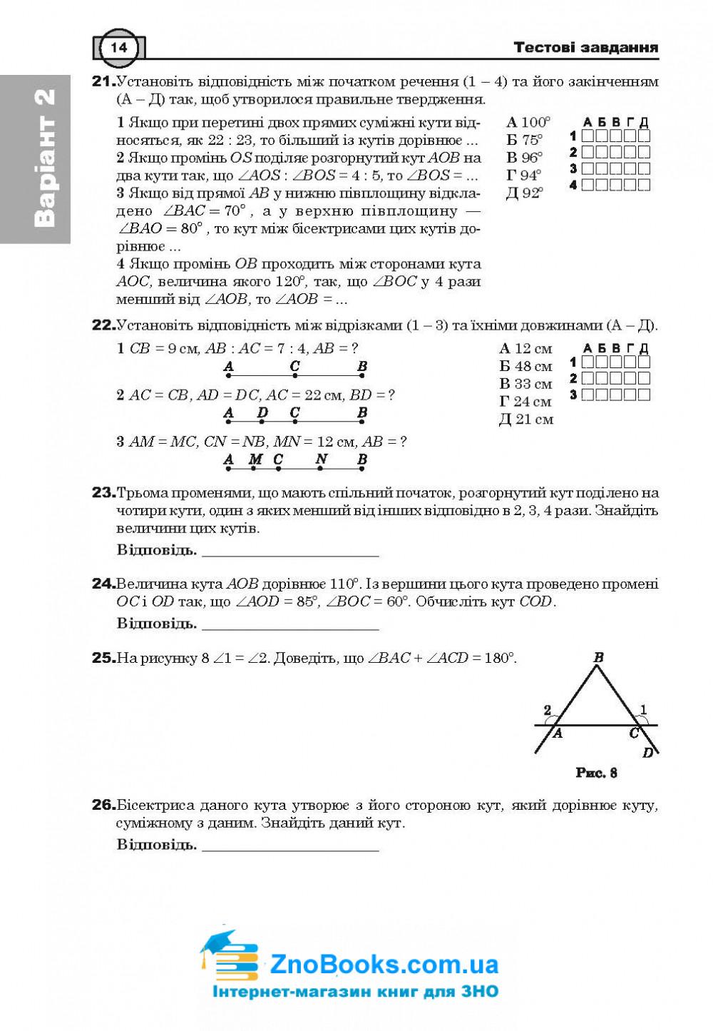ЗНО 2021 Математика: Комплексне видання ( Клочко ) Геометрія Частина 3. Навчальна книга - Богдан 14