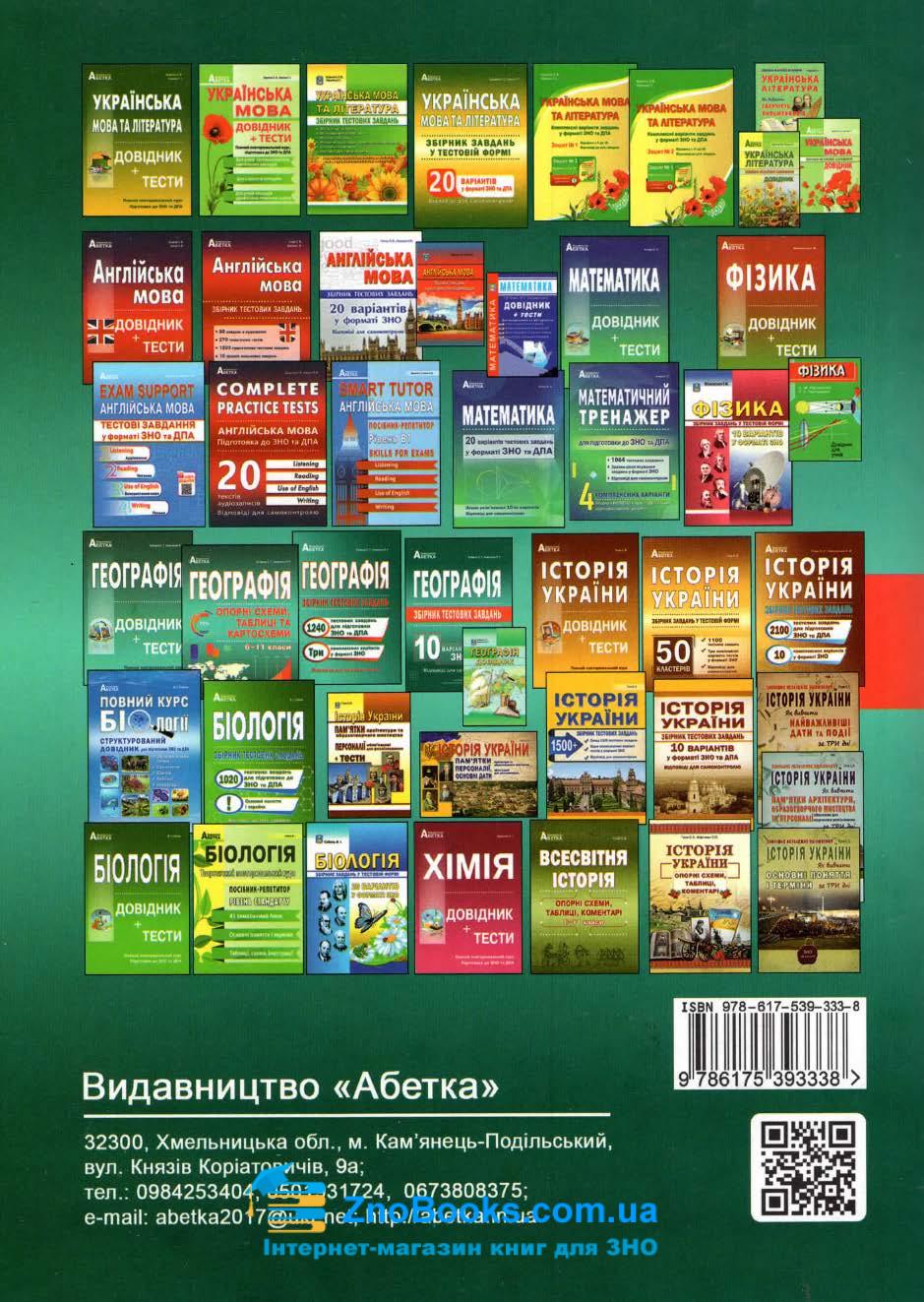 10 варіантів у форматі ЗНО 2021 Географія. Збірник тестових завдань  : Кобернік С. Абетка.  9