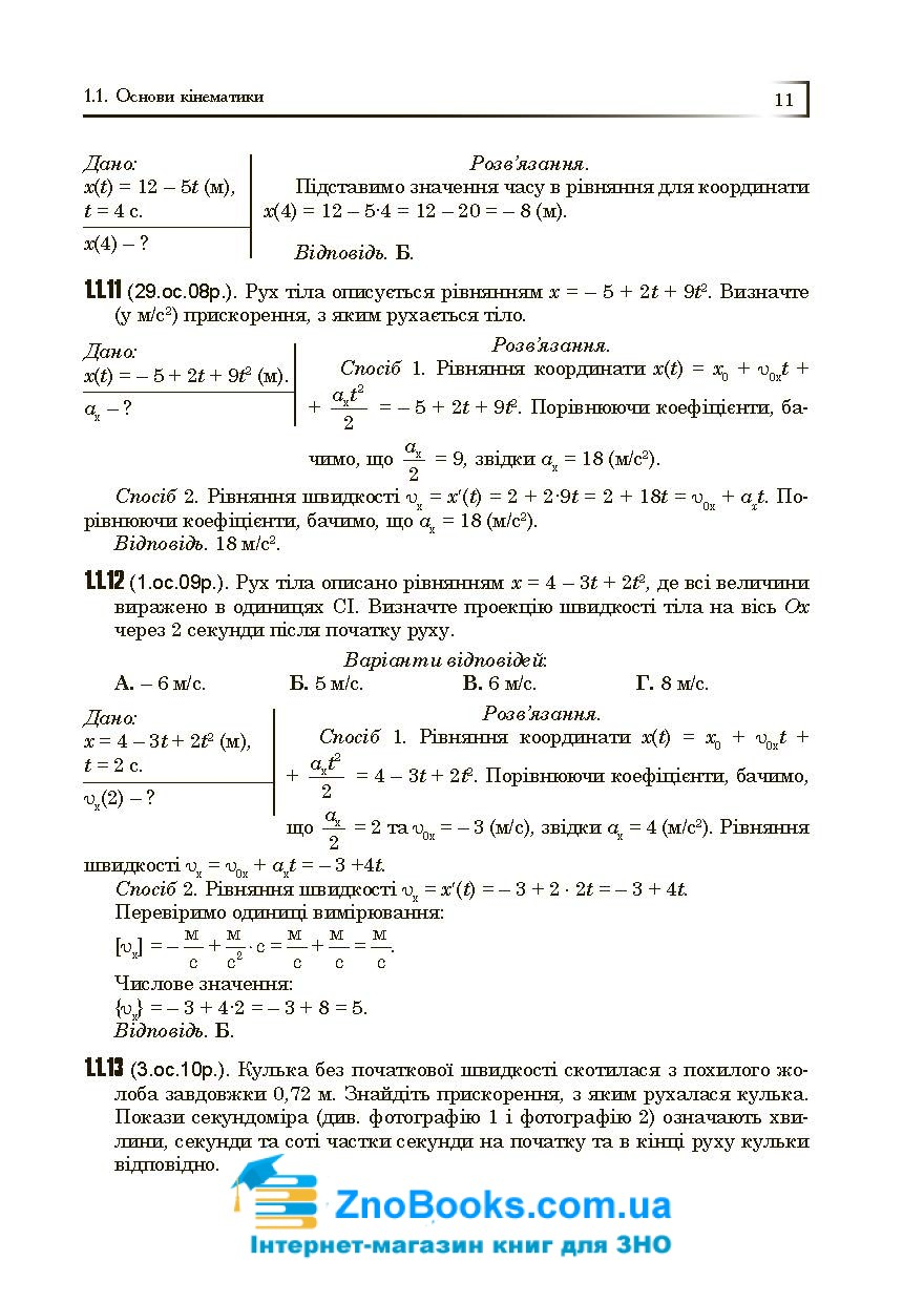 ЗНО 2019 Фізика. Збірник задач із розв'язками. Семенюк купити 10